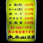 太平山酒蔵 - 黄色地に黒文字の看板といえば…