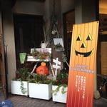 シェ・アオタニ - 訪問したのが丁度10月の末で、ハロウィン一色でした。