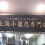鵬天閣 - 中華街一の行列店