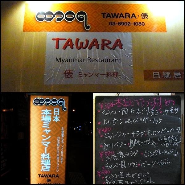 俵 - 本場ミャンマー料理店TAWARA