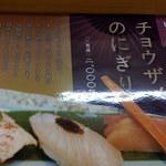 33069318 - 宮崎県産白チョウザメの握り