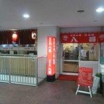 八昌 - 入口