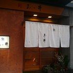 おゝ井すし - 入口