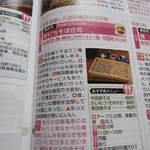 庄司そば - 雑誌にお店が載ってました