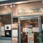 カフェオーディトリアム - カフェってよりは喫茶店ですな