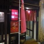 紅緒 - 紅緒