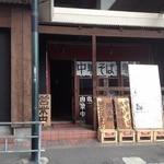 香味 - お店の入り口