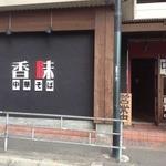 香味 - お店の屋号(中華そば専門に変更)