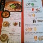 33078049 - 担々麺メニュー