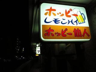 ホッピー仙人 - 店先の看板