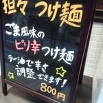 つけ麺 きゅうじ -