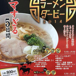 らーめんstyle JUNK STORY - 関西ラーメンダービー2014