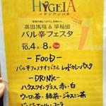HYGEIA - バル辛ドリンク&フード