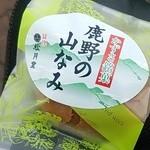 松月堂製菓有限会社 - 鹿野の山なみ