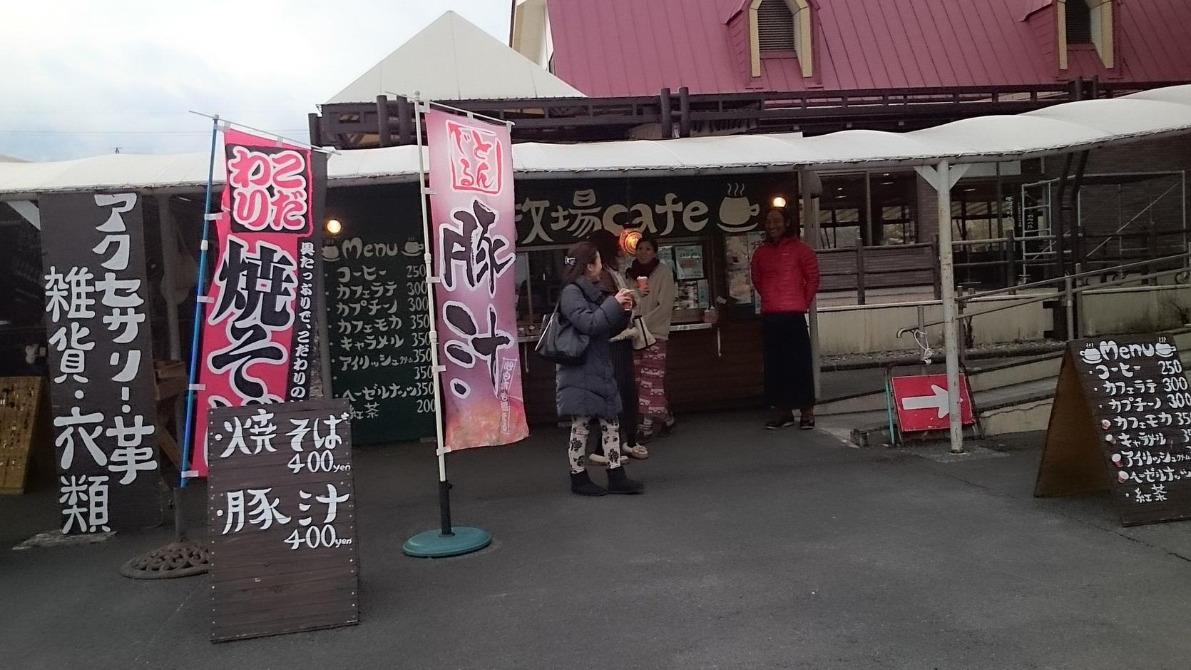大笹牧場外売店 牧場カフェ name=