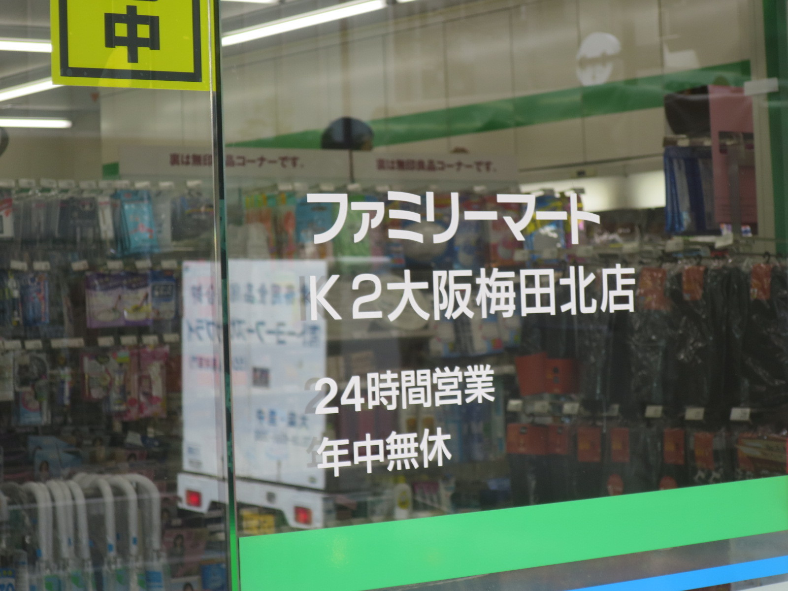 ファミリーマート K2大阪梅田北店