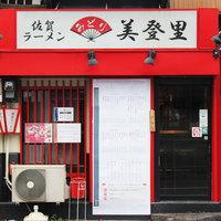 佐賀ラーメン 美登里 - お店の正面写真