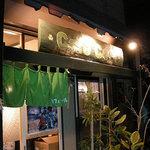 Cafe Ceol -