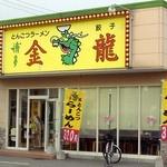 博多金龍 - 「金龍」店構え(2006年)