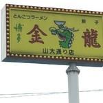 博多金龍 - 「金龍」大きく目立つ看板