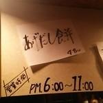 わたらせ - 揚げだし餅(感動(T-T))