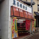 真弓精肉店 - 店の場所がわかりにくい所に有ります。
