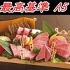 焼肉 菜好牛 金田店