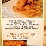 トラットリア・アルモ - フレッシュポルチーニが食べたい!!