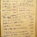 トラットリア・アルモ - 前菜(2014年11月)
