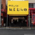 麺屋 むら田 - '14 4月中旬