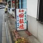 旅館栄吉 -