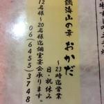 鶏海山の幸おかだ -