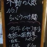 麺屋 らいこう - 温野菜のお知らせ