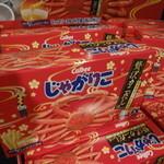 道の駅 あゆの里 矢田川 -