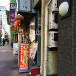 四季ボウ坊 - 通りからの外観@2014/11
