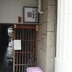 33119290 - 祇園郵便局の隣のこの奥にありますが、わかりにくい!