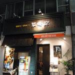 銀座スープカレー菜時記 -