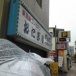 ぼんご - 開店前の傘の行列