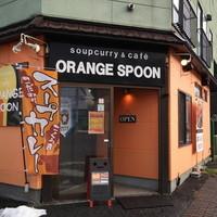 オレンジスプーン -
