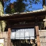 雀のお宿 - 雀のお宿玄関