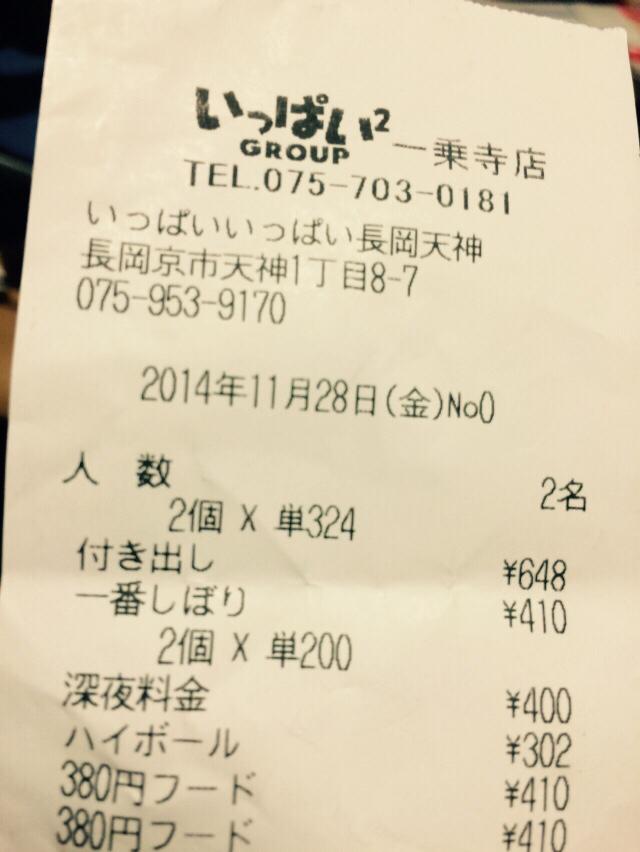 いっぱい2 長岡天神店