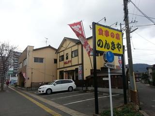 のんきや - 次郎丸駅から徒歩5分