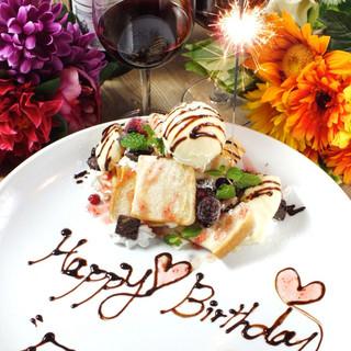 お誕生日、記念日など特製デザートプレートでお祝い!
