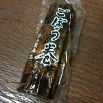 西山蒲鉾店 - ごぼう巻 820円
