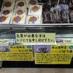 西山蒲鉾店 - なんば巻やごぼう巻などが売られていました。