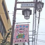 洋食の店 ぺいざん - 商店街のバナーにはパパと赤塚不二夫のサイン