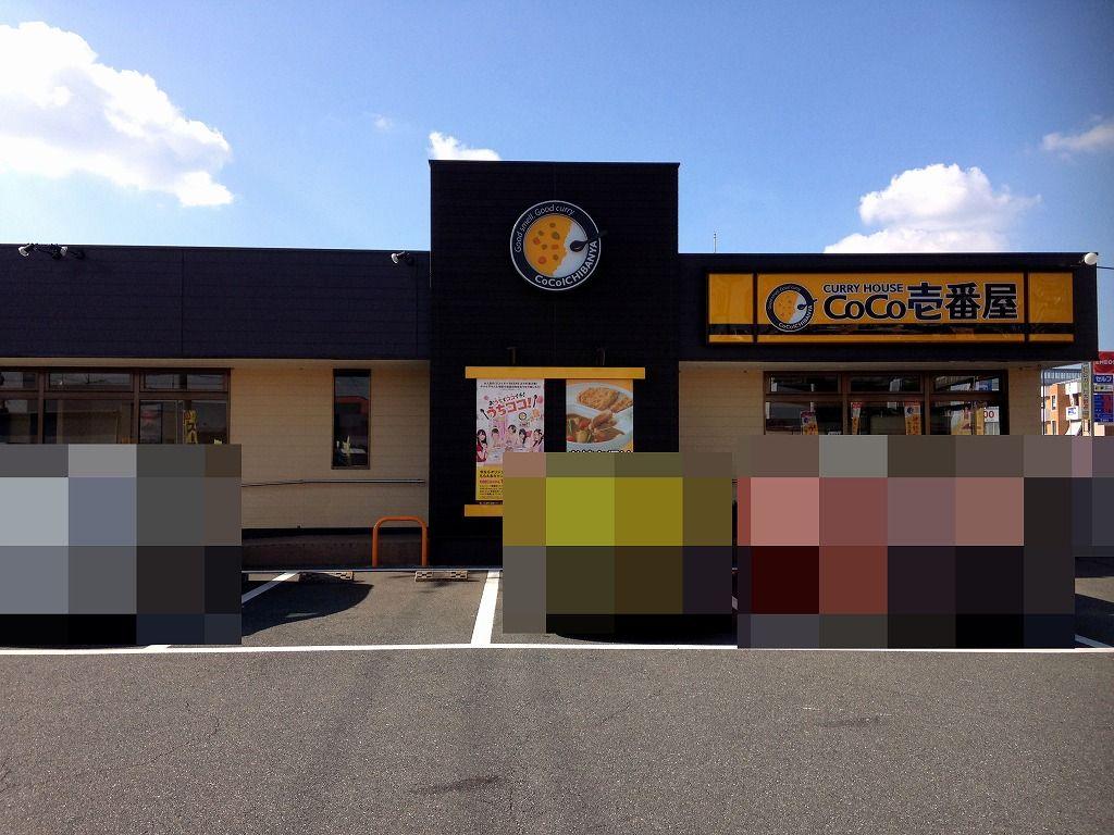 CoCo壱番屋 西区福重店