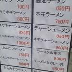 Aidukitakataramen - 外看板メニュー
