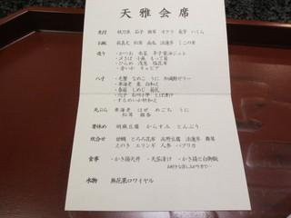 天雅 - 今回のメニュー。15000円のコースの内容です。