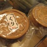 グリム - くりと小倉、どちらも120円